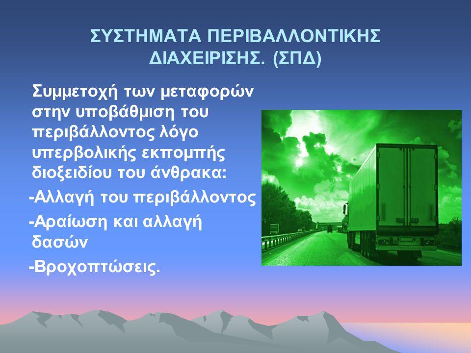 ΣΥΣΤΗΜΑΤΑ ΠΕΡΙΒΑΛΛΟΝΤΙΚΗΣ ΔΙΑΧΕΙΡΙΣΗΣ. (ΣΠΔ)
