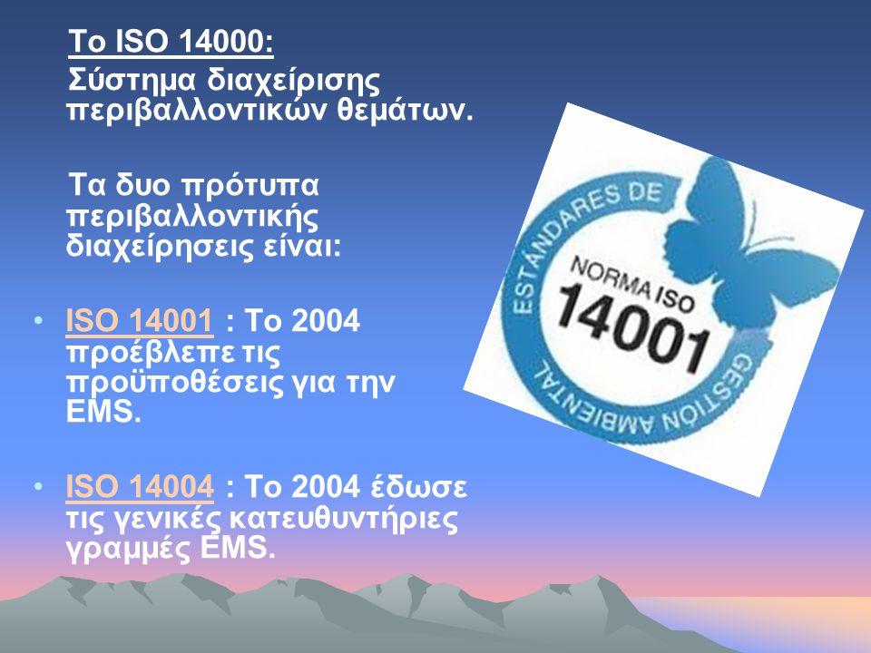 Το ISO 14000: Σύστημα διαχείρισης περιβαλλοντικών θεμάτων. Τα δυο πρότυπα περιβαλλοντικής διαχείρησεις είναι: