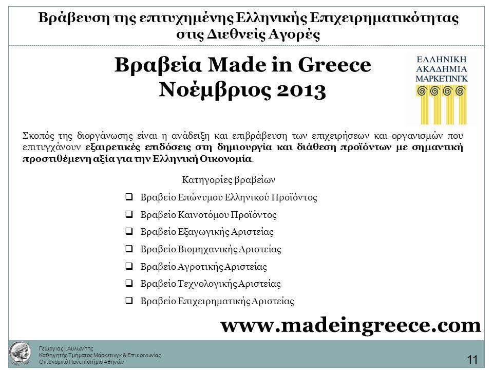 Βραβεία Made in Greece Νοέμβριος 2013
