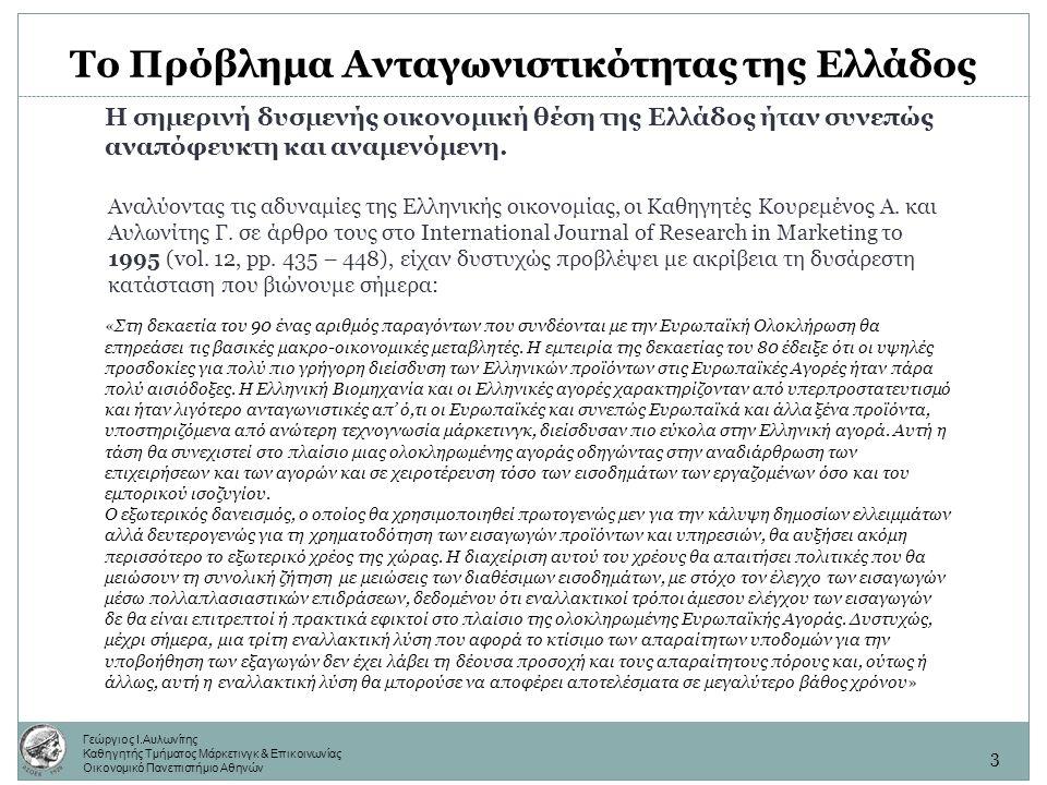 Το Πρόβλημα Ανταγωνιστικότητας της Ελλάδος