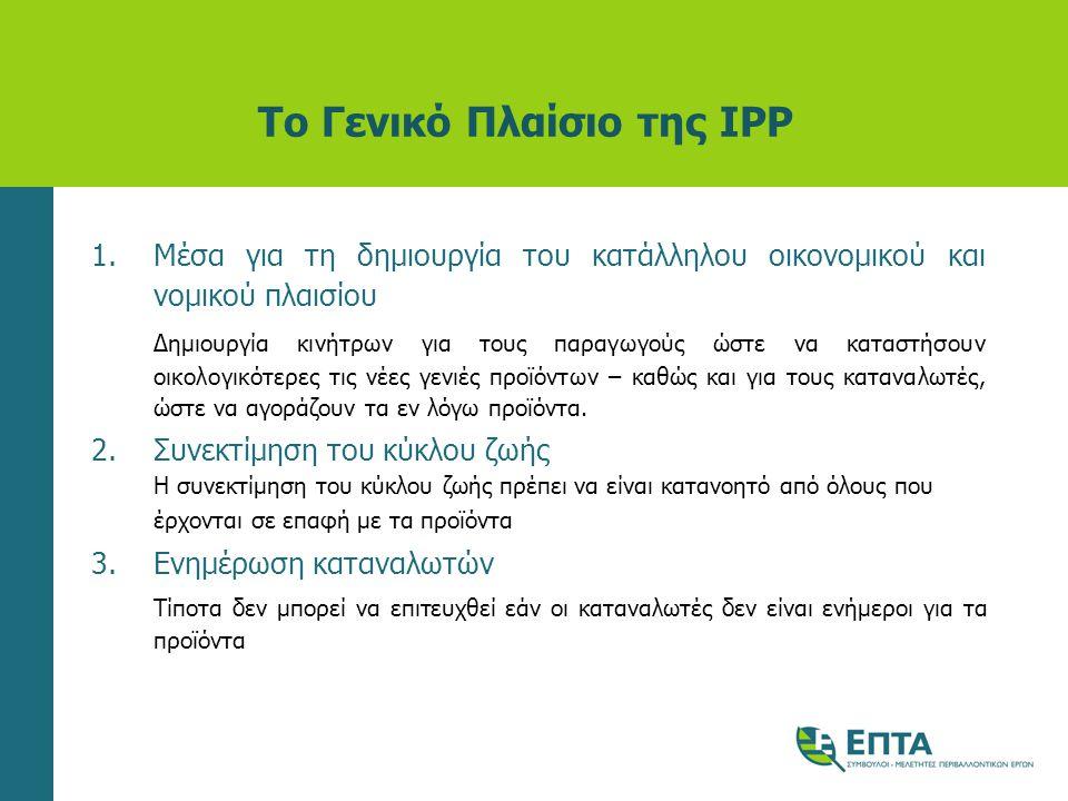Το Γενικό Πλαίσιο της IPP