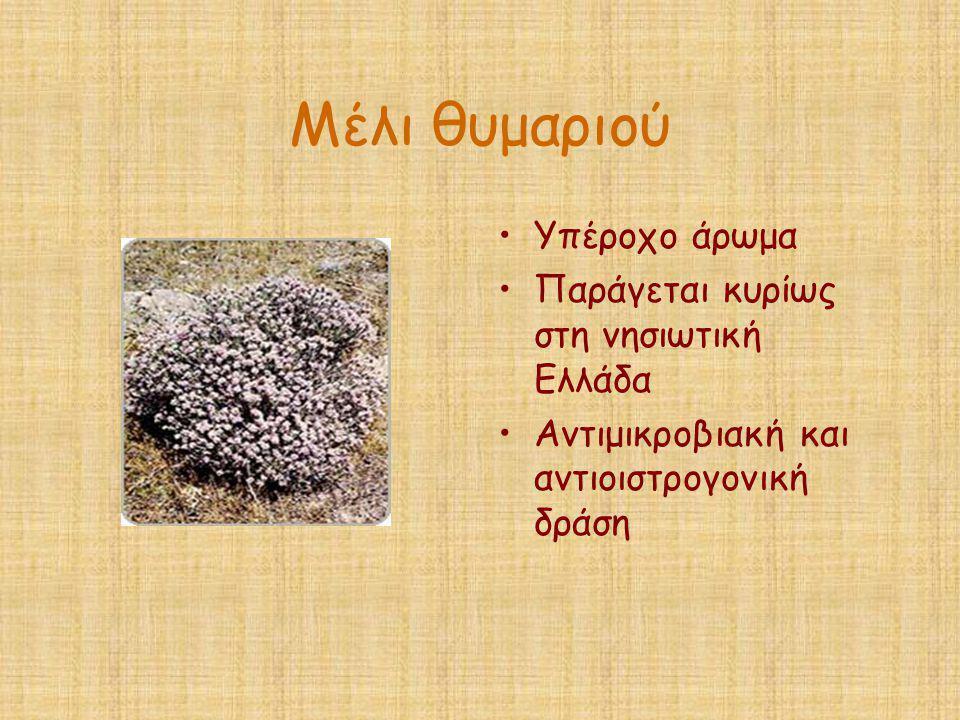 Μέλι θυμαριού Υπέροχο άρωμα Παράγεται κυρίως στη νησιωτική Ελλάδα