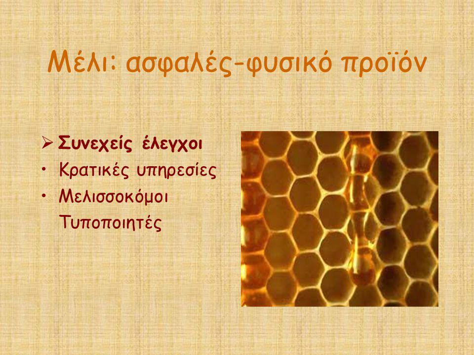 Μέλι: ασφαλές-φυσικό προϊόν
