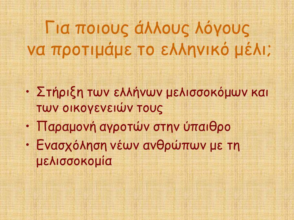 Για ποιους άλλους λόγους να προτιμάμε το ελληνικό μέλι;