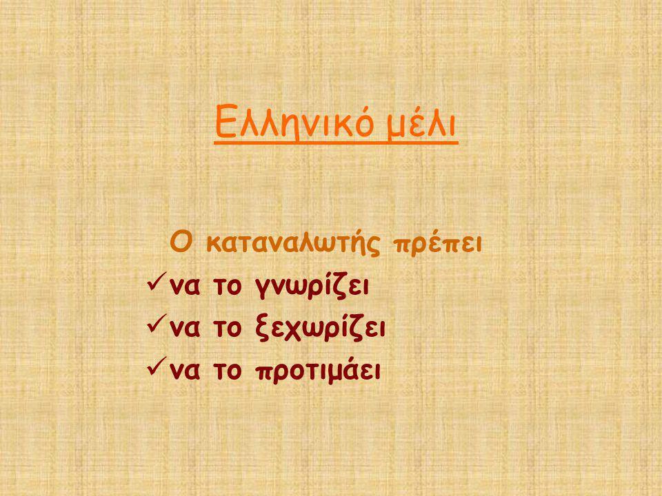 Ελληνικό μέλι Ο καταναλωτής πρέπει να το γνωρίζει να το ξεχωρίζει