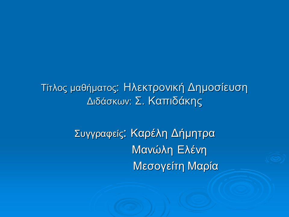 Τίτλος μαθήματος: Ηλεκτρονική Δημοσίευση Διδάσκων: Σ. Καπιδάκης