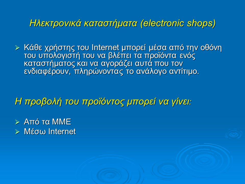Ηλεκτρονικά καταστήματα (electronic shops)