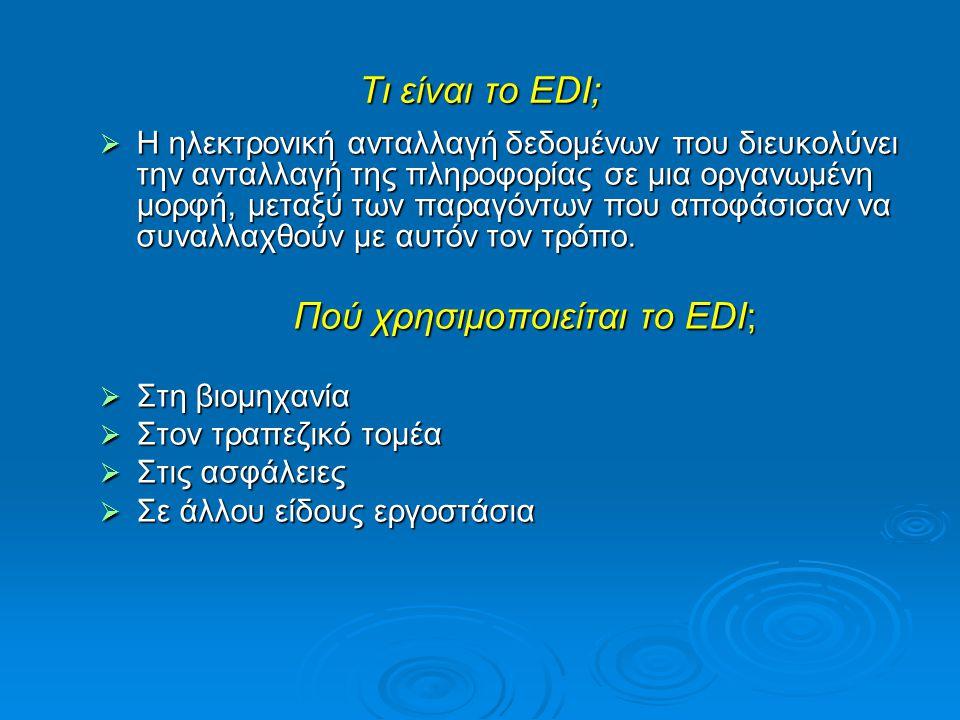 Πού χρησιμοποιείται το EDI;