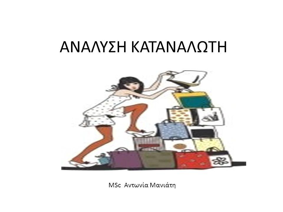 ΑΝΑΛΥΣΗ ΚΑΤΑΝΑΛΩΤΗ ΜSc Αντωνία Μανιάτη