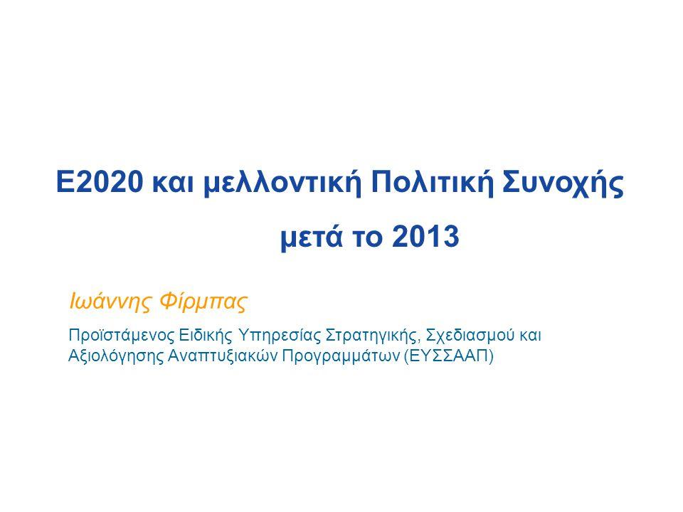 E2020 και μελλοντική Πολιτική Συνοχής μετά το 2013