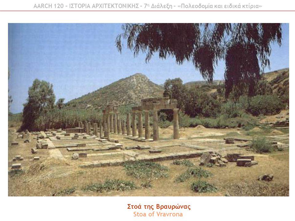 Στοά της Βραυρώνας Stoa of Vravrona