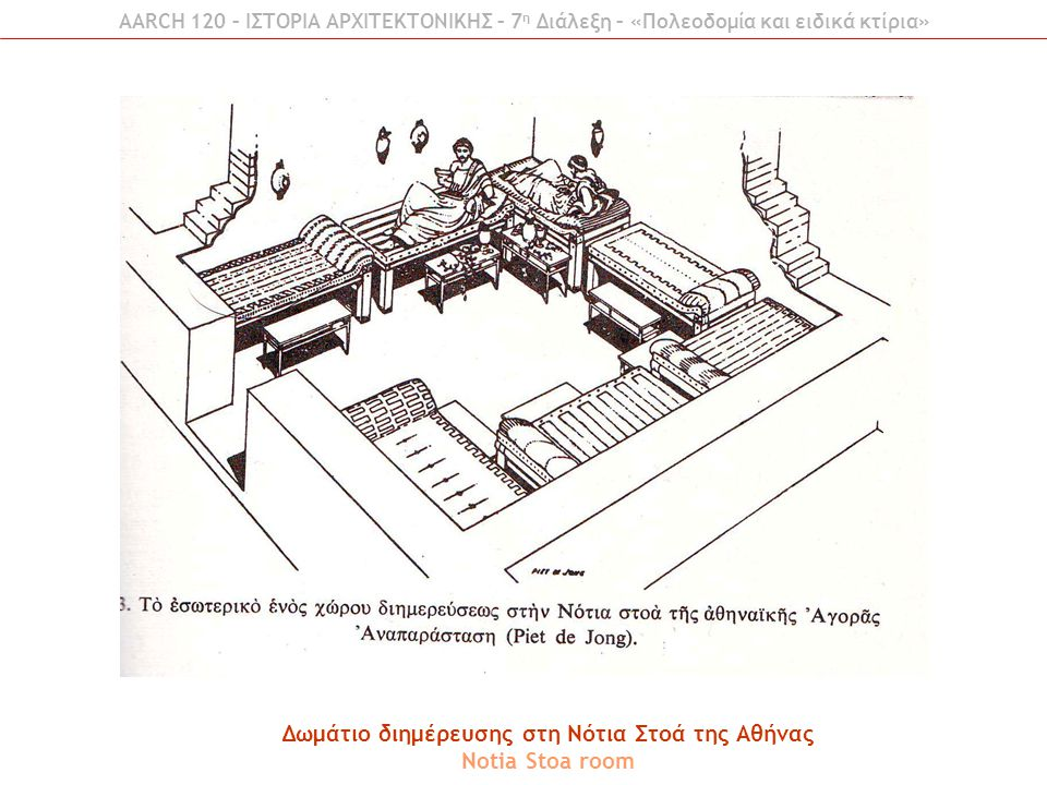 Δωμάτιο διημέρευσης στη Νότια Στοά της Αθήνας