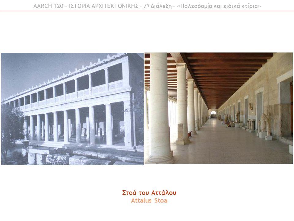 Στοά του Αττάλου Attalus Stoa