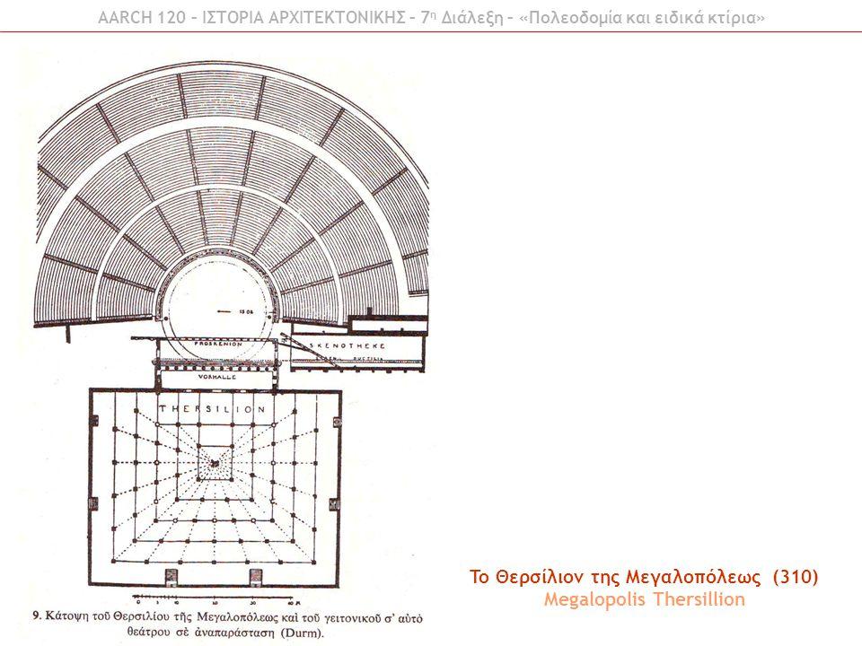 To Θερσίλιον της Μεγαλοπόλεως (310) Megalopolis Thersillion