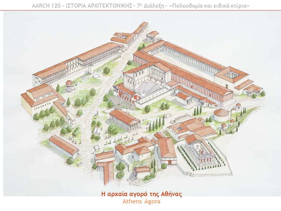 H αρχαία αγορά της Αθήνας