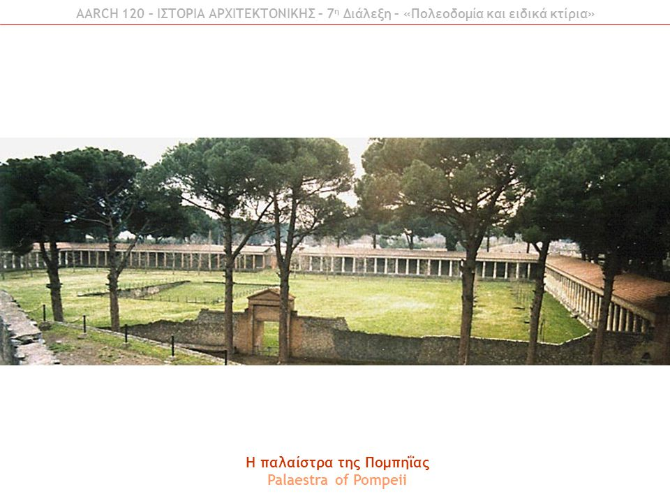 H παλαίστρα της Πομπηΐας