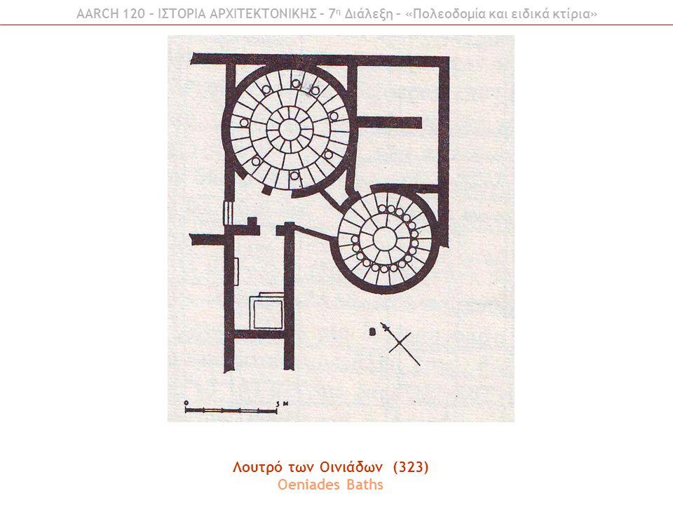 Λουτρό των Οινιάδων (323) Oeniades Baths