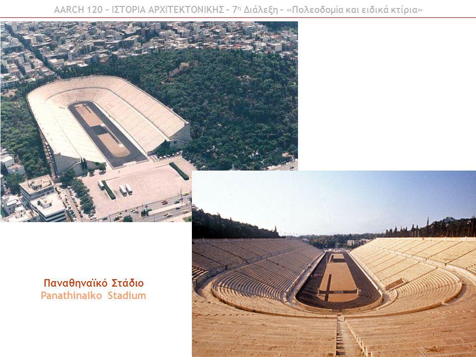 Παναθηναϊκό Στάδιο Panathinaiko Stadium