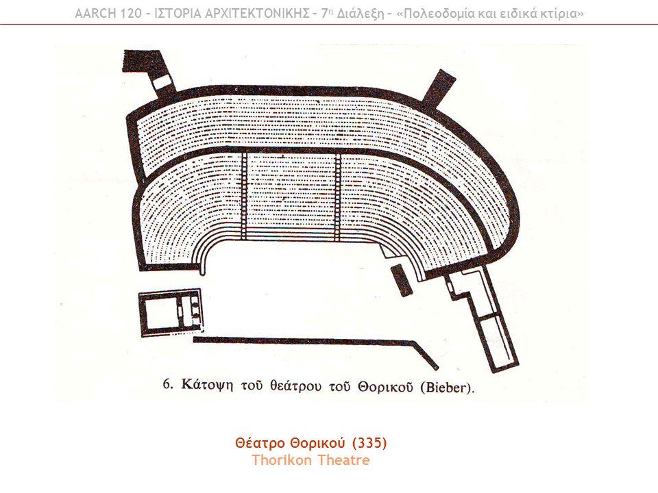 Θέατρο Θορικού (335) Thorikon Theatre