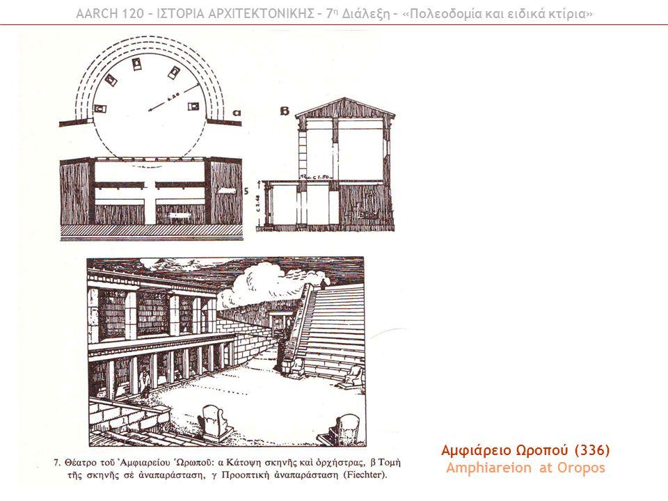 Αμφιάρειο Ωροπού (336) Amphiareion at Oropos