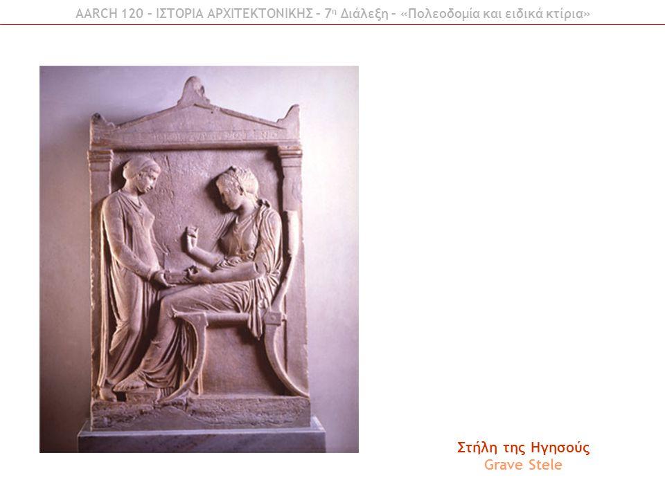 Στήλη της Ηγησούς Grave Stele