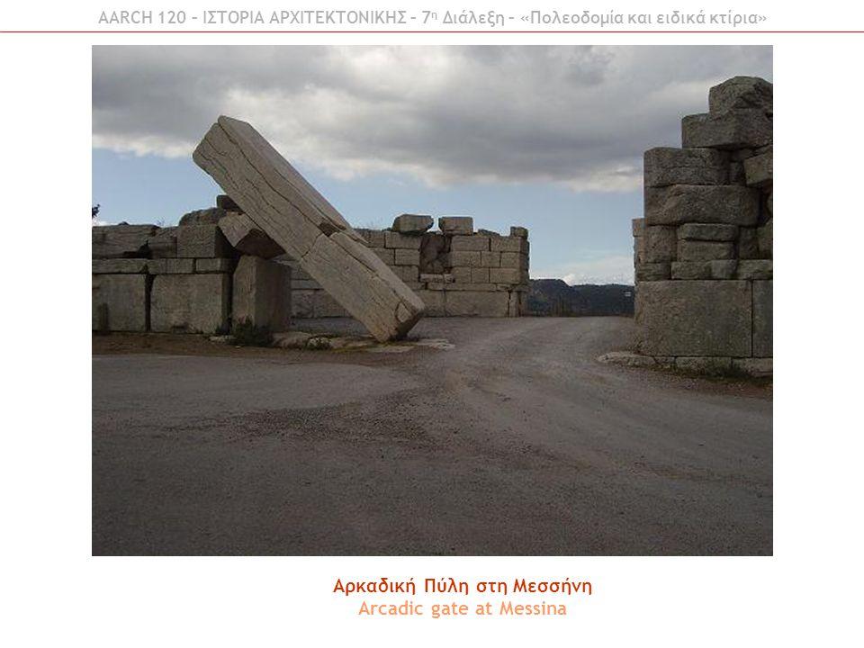 Αρκαδική Πύλη στη Μεσσήνη Arcadic gate at Messina