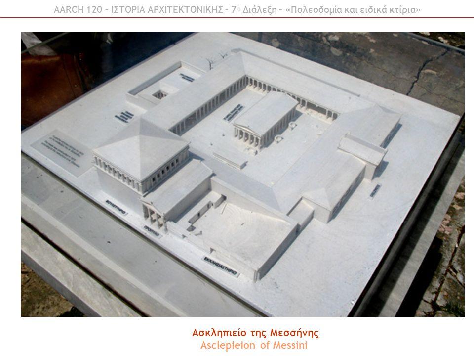 Ασκληπιείο της Μεσσήνης Asclepieion of Messini