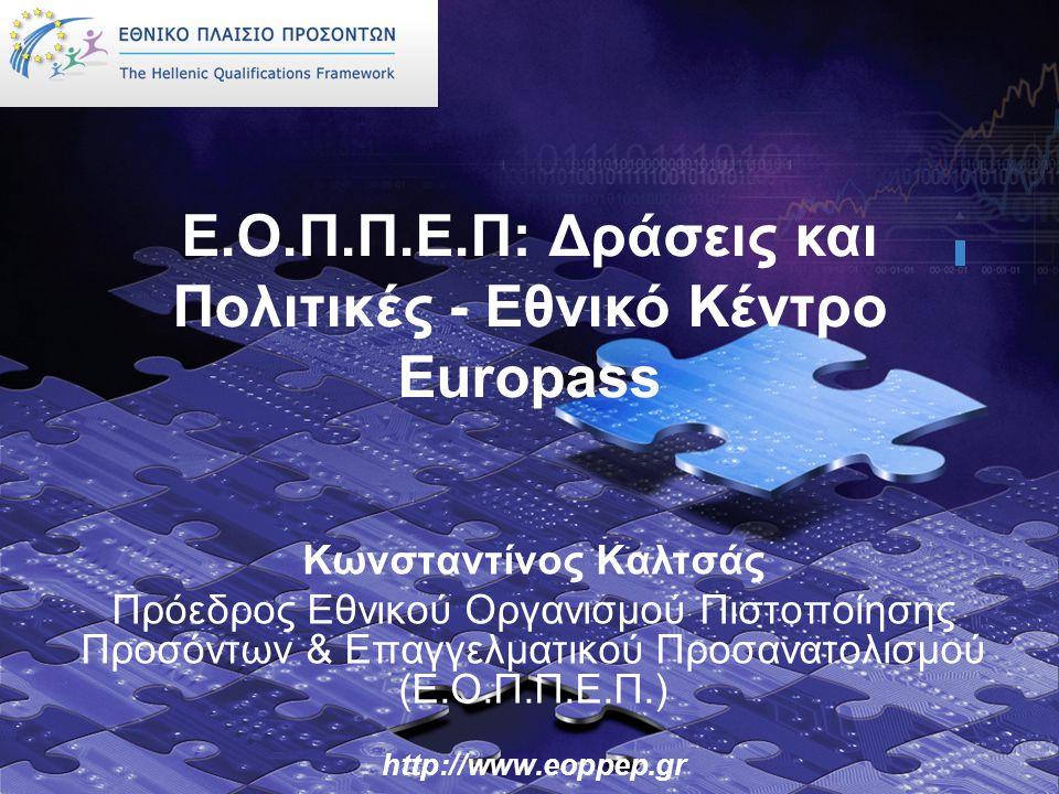 Ε.Ο.Π.Π.Ε.Π: Δράσεις και Πολιτικές - Εθνικό Κέντρο Europass