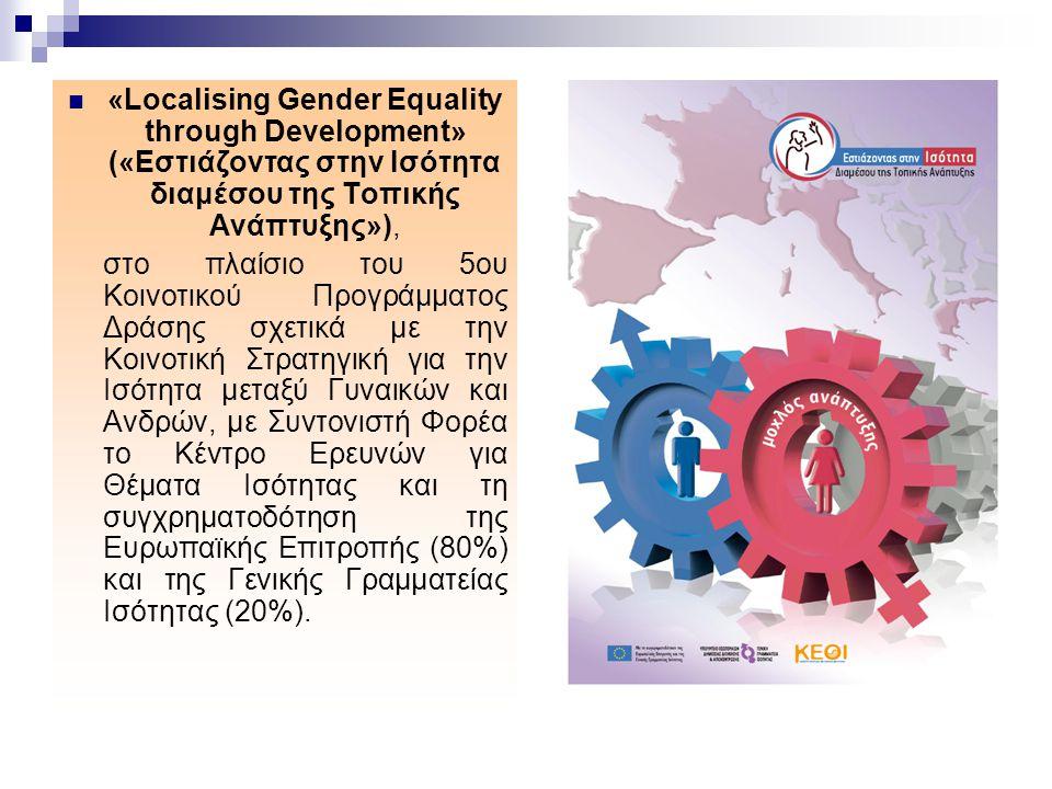 «Localising Gender Equality through Development» («Εστιάζοντας στην Ισότητα διαμέσου της Τοπικής Ανάπτυξης»),