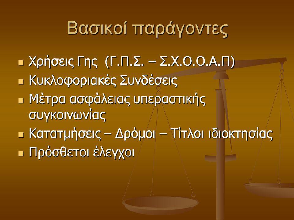 Βασικοί παράγοντες Χρήσεις Γης (Γ.Π.Σ. – Σ.Χ.Ο.Ο.Α.Π)