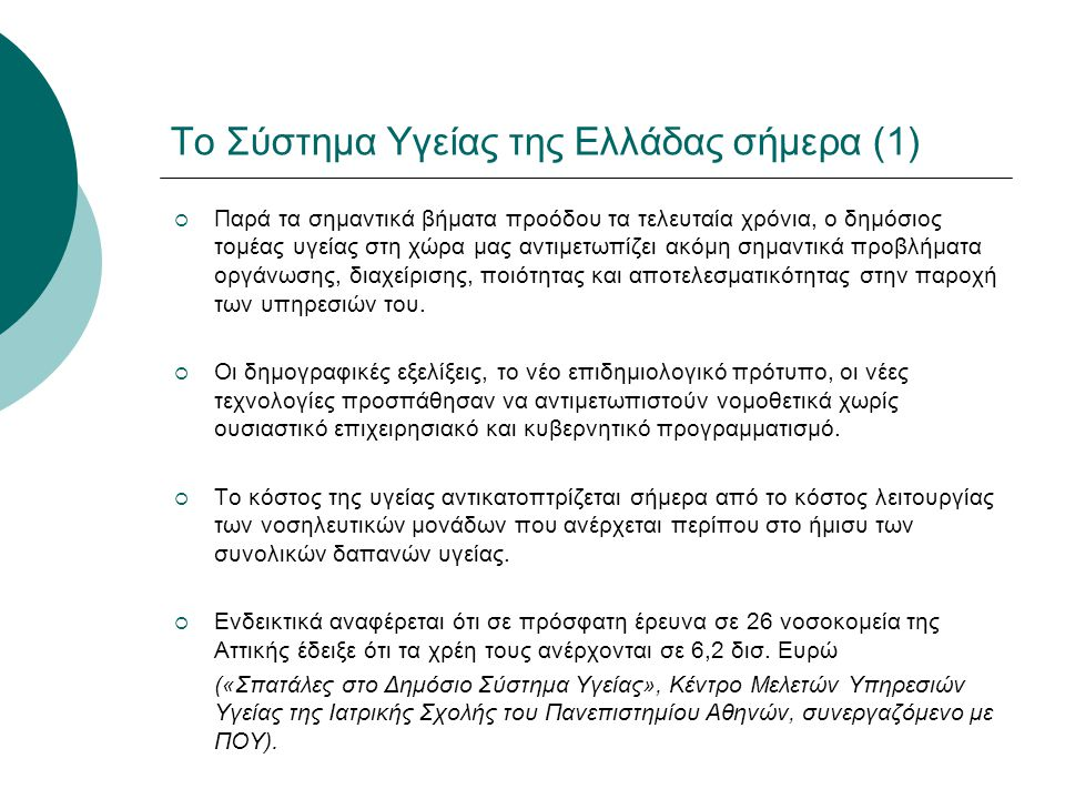 Το Σύστημα Υγείας της Ελλάδας σήμερα (1)