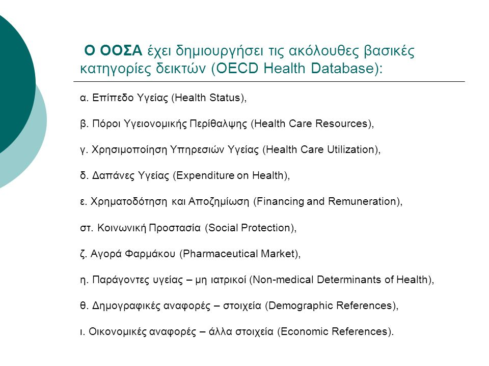 Ο ΟΟΣΑ έχει δημιουργήσει τις ακόλουθες βασικές κατηγορίες δεικτών (OECD Health Database):