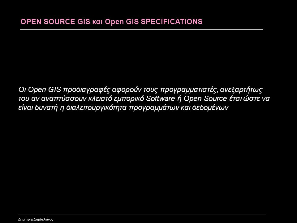 OPEN SOURCE GIS και Open GIS SPECIFICATIONS