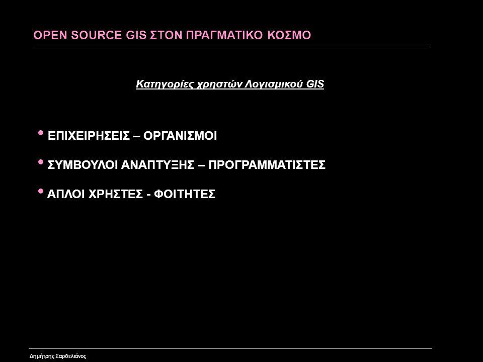 Κατηγορίες χρηστών Λογισμικού GIS