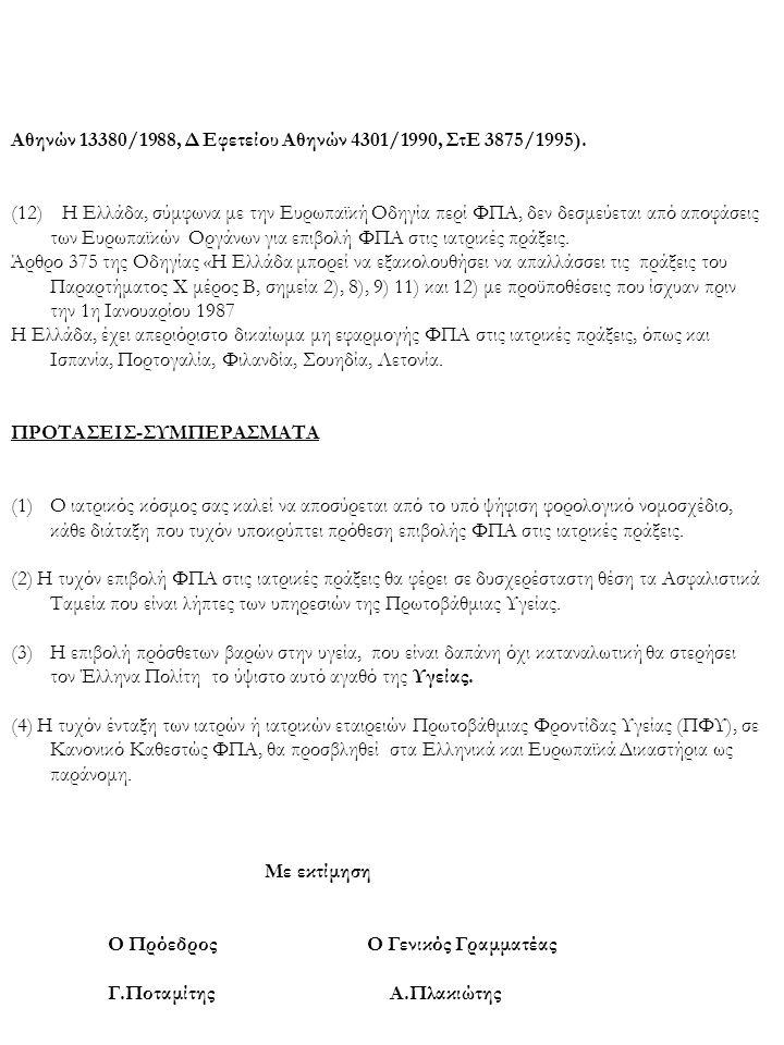 Αθηνών 13380/1988, Δ Εφετείου Αθηνών 4301/1990, ΣτΕ 3875/1995).