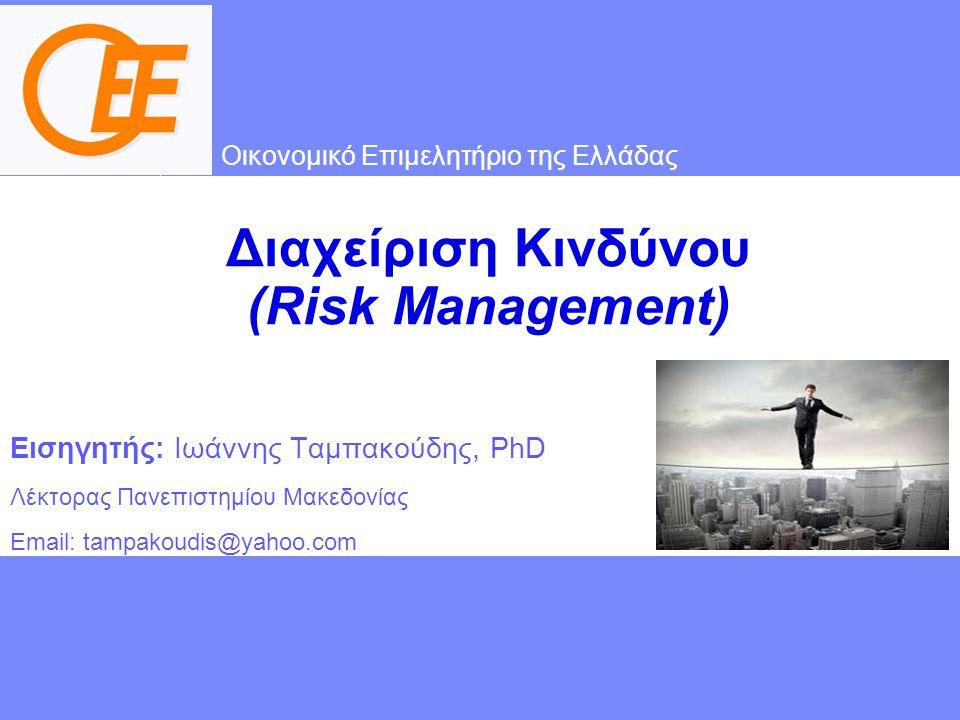 Διαχείριση Κινδύνου (Risk Management)