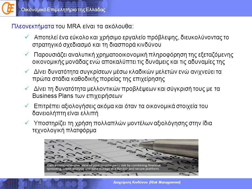 Πλεονεκτήματα του MRA είναι τα ακόλουθα: