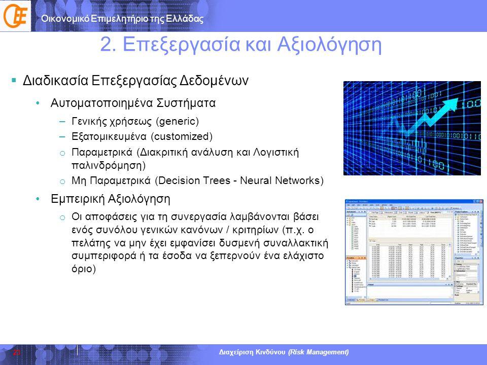2. Επεξεργασία και Αξιολόγηση