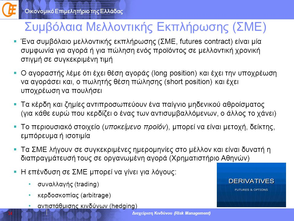 Συμβόλαια Μελλοντικής Εκπλήρωσης (ΣΜΕ)