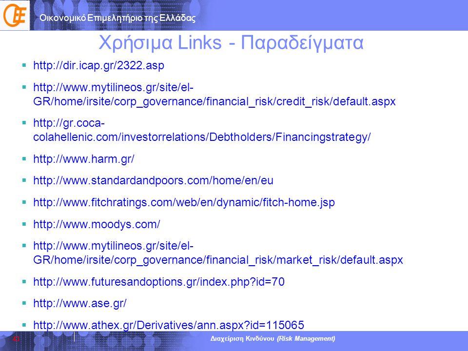 Χρήσιμα Links - Παραδείγματα