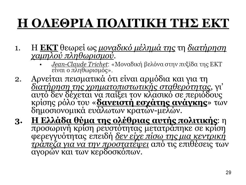 Η ΟΛΕΘΡΙΑ ΠΟΛΙΤΙΚΗ ΤΗΣ ΕΚΤ