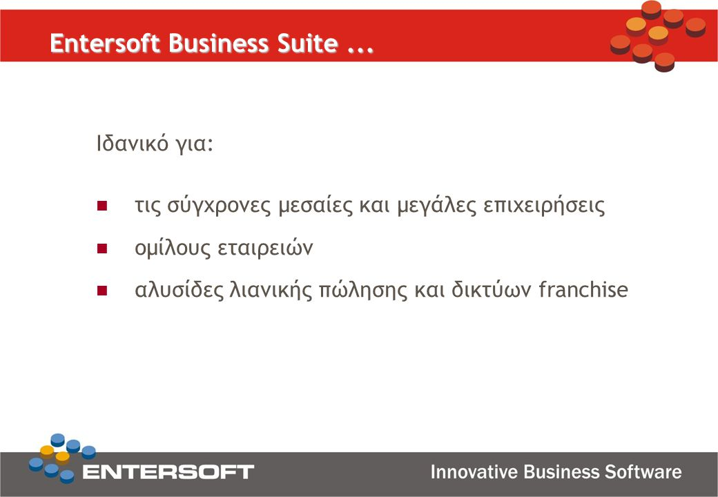 Entersoft Business Suite ...