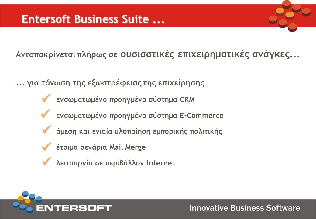      Entersoft Business Suite ...
