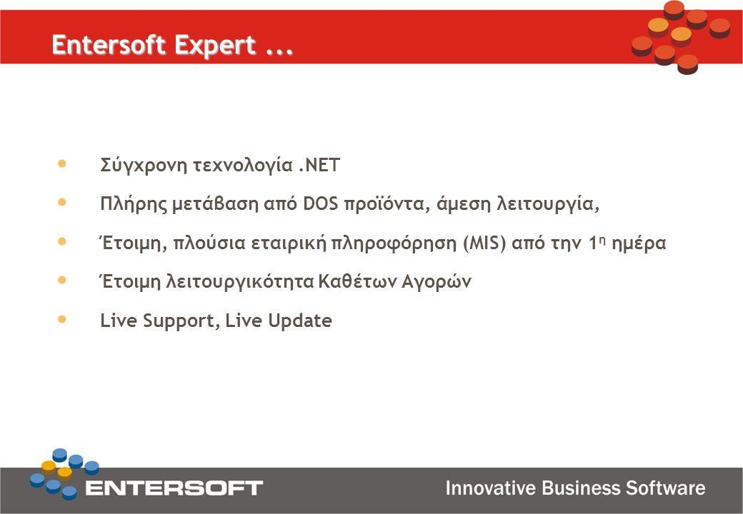 Entersoft Expert ... Σύγχρονη τεχνολογία .NET