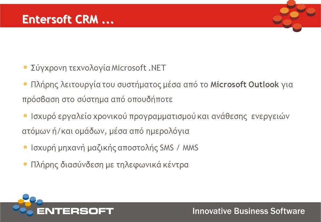 Entersoft CRM ... Σύγχρονη τεχνολογία Microsoft .NET