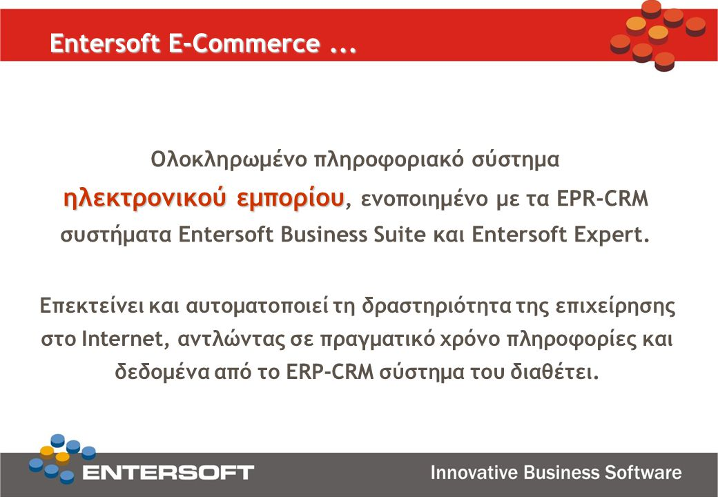 Entersoft E-Commerce ...