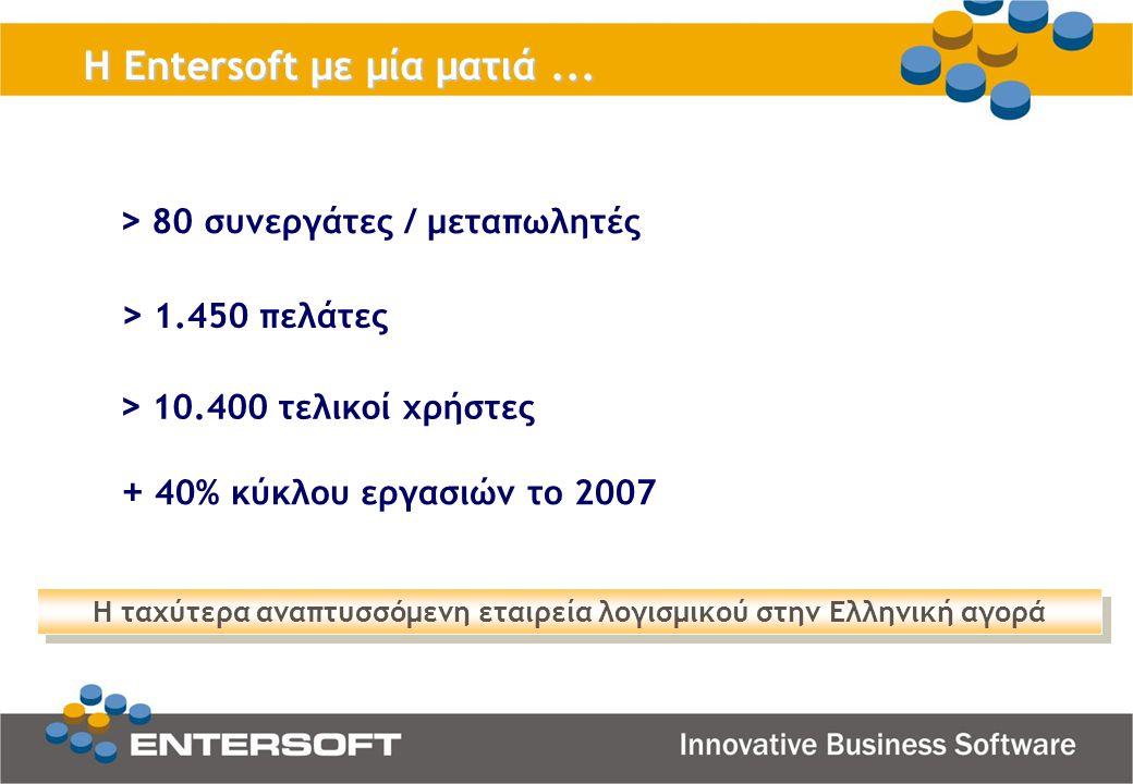 Η ταχύτερα αναπτυσσόμενη εταιρεία λογισμικού στην Ελληνική αγορά