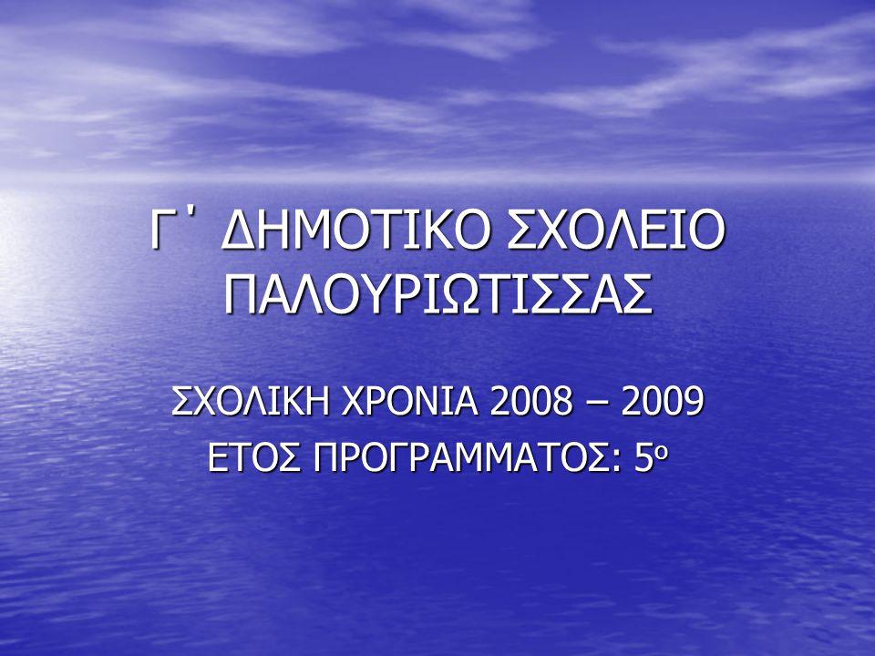 Γ΄ ΔΗΜΟΤΙΚΟ ΣΧΟΛΕΙΟ ΠΑΛΟΥΡΙΩΤΙΣΣΑΣ