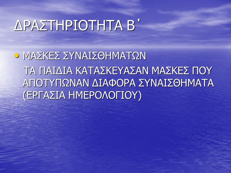 ΔΡΑΣΤΗΡΙΟΤΗΤΑ Β΄ ΜΑΣΚΕΣ ΣΥΝΑΙΣΘΗΜΑΤΩΝ