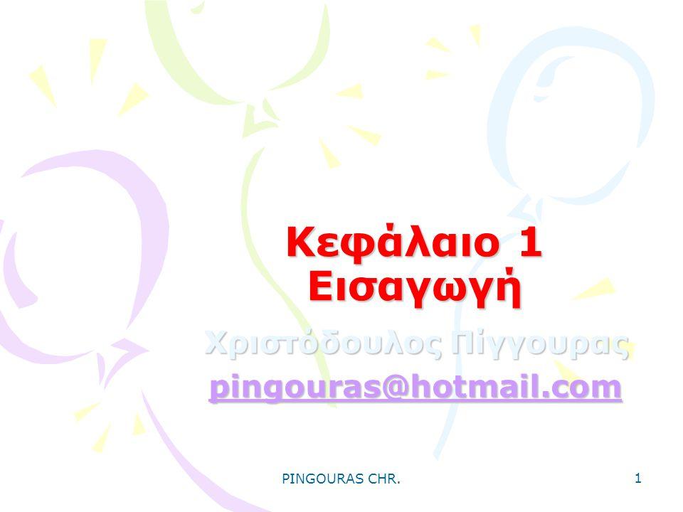 Χριστόδουλος Πίγγουρας pingouras@hotmail.com